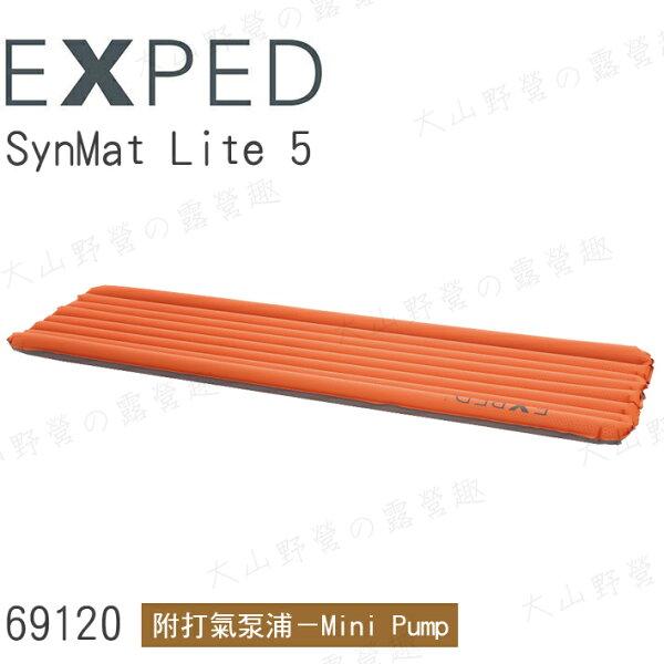 【露營趣】EXPED69120SynMatLite5輕量保暖充氣睡墊吹氣式空氣睡墊登山睡墊露營睡墊充氣睡墊充氣床
