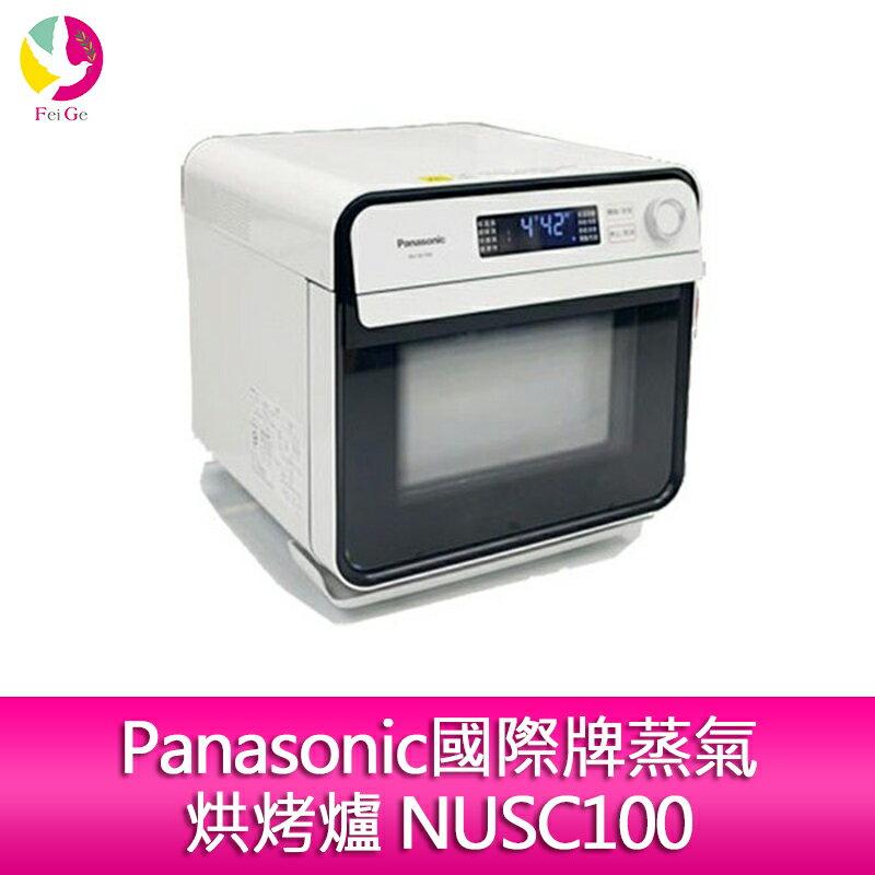 ★下單最高21倍點數送★ 12期0利率 Panasonic國際牌蒸氣烘烤爐 NUSC100