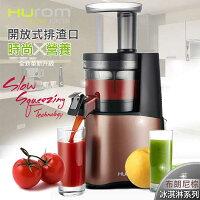 消暑廚房家電到【HUROM】韓國原裝慢磨蔬果機/ 布朗尼棕HB-8818(冰淇淋系列)