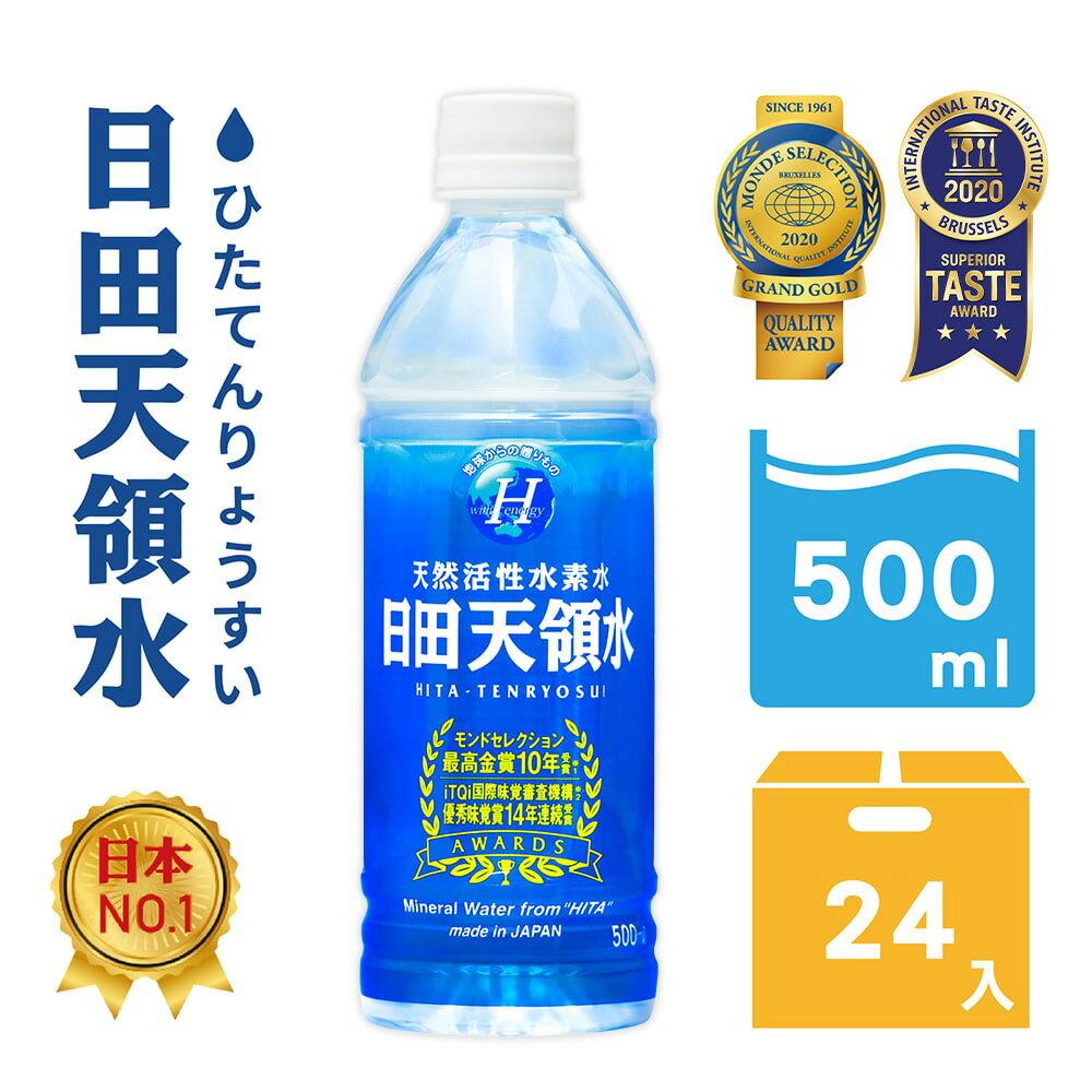 【日田天領水】日本No.1純天然活性氫礦泉水 水素水 二氧化矽 原裝進口-500ml 24入/箱