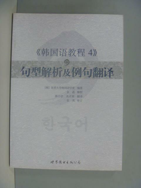 ~書寶 書T2/語言學習_ZHW~韓國語教程4_句型解析及例句翻譯_韓國延世大學