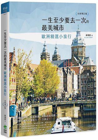 一生至少要去一次的最美城市:歐洲精選小旅行 全新增訂版 | 拾書所