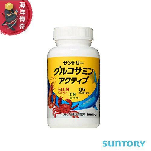 【現貨】三得利SUNTORY 固力伸 葡萄糖胺 180錠 (30日份)【海洋傳奇】