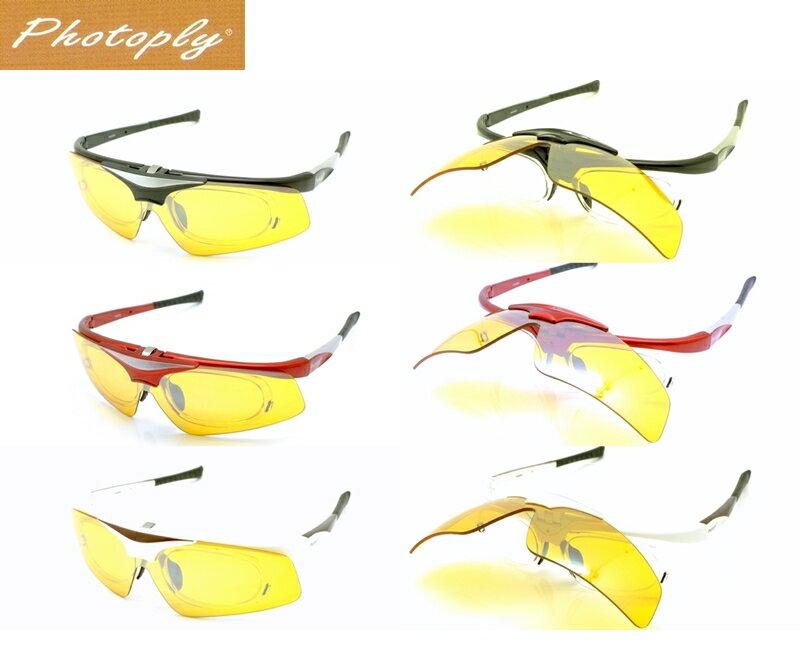 又敗家@台灣品牌PHOTOPLY可換鏡片/可掀式大聯盟眼鏡(ND2夜視鏡片,有效抗夜晚對向車道車燈後方車燈路燈引起的炫光反光,可吸收UV紫外線紫外光在大白天使用,亦有部分寶麗萊偏光鏡片的效果))台灣製造富哆來夜用眼鏡夜晚眼鏡晚上眼鏡夜間眼鏡防風眼鏡大聯盟MLB眼鏡大聯盟太陽眼鏡保護眼鏡太空眼鏡防爆眼運動太陽眼鏡多用途多功能眼鏡太陽運動眼鏡,適騎車開車機車摩托車騎腳踏車單車自行車公路車登山車快遞大客車司機客運司機貨運司機計程車司機外務業務