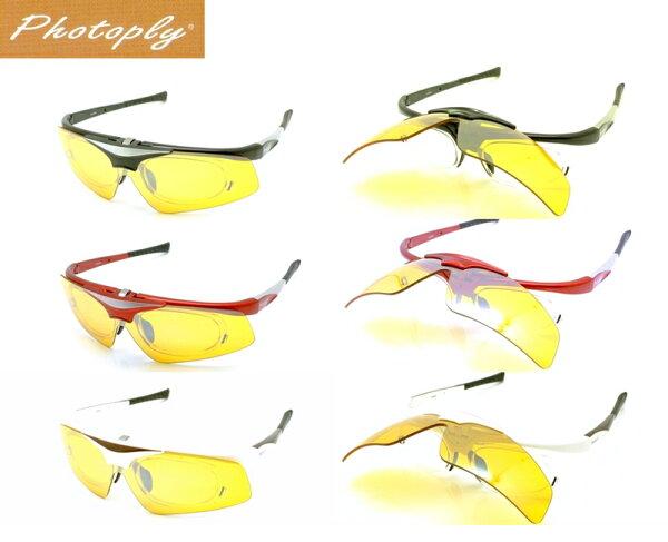 我愛買#台灣品牌PHOTOPLY可換鏡片/可掀式大聯盟眼鏡(ND2夜視鏡片,有效抗夜晚對向車道車燈後方車燈路燈引起的炫光反光,可吸收UV紫外線紫外光在大白天使用,亦有部分寶麗萊偏光鏡片的效果))台灣製造富哆來夜用眼鏡夜晚眼鏡晚上眼鏡夜間眼鏡防風眼鏡大聯盟MLB眼鏡大聯盟太陽眼鏡保護眼鏡太空眼鏡防爆眼運動太陽眼鏡多用途多功能眼鏡太陽運動眼鏡,適騎車開車機車摩托車騎腳踏車單車自行車公路車登山車快遞大客車司機客運司機貨運司機計程車司機外務業務
