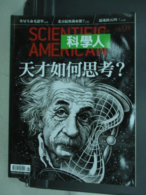 【書寶二手書T3/雜誌期刊_POJ】科學人_138期_天才如何思考等