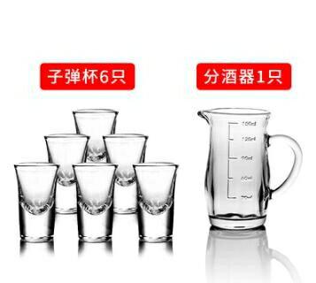 醒酒器 玻璃酒杯白酒杯家用小號2兩酒杯一口杯分酒器套裝酒盅烈酒子彈杯