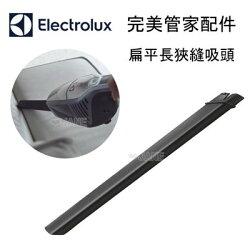Electrolux 伊萊克斯 扁平長狹縫吸頭 完美管家吸塵器配件ZB3113/ZB3114/ZB3012/ZB3013