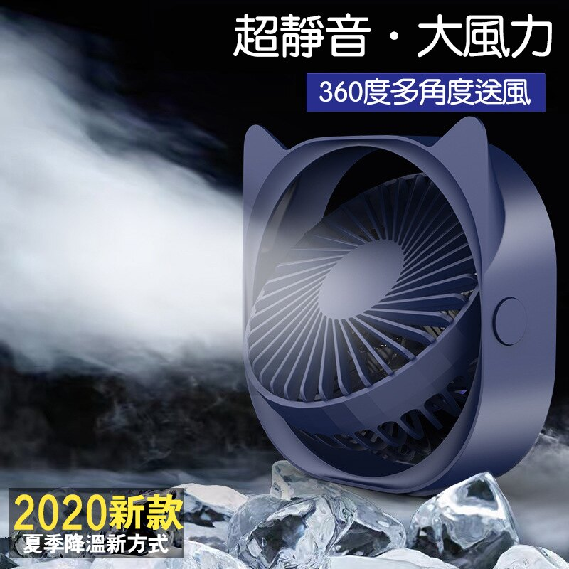 台灣現貨 座式小風扇 USB風扇 桌上型風扇 迷你風扇 靜音風扇 可調節角度 台式風扇 插電風扇 6