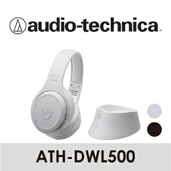 Audio-Technica 鐵三角 | 數位無線耳機系統 ATH-DWL500