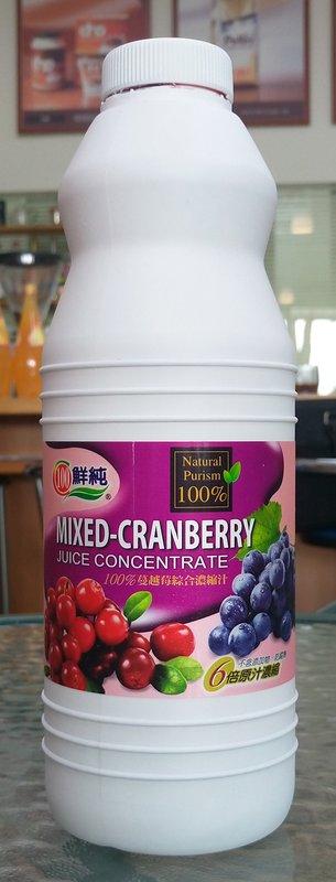<br/><br/>  綠盟【鮮純系列】蔓越莓(1.2kg*12入/箱)--【良鎂吧檯原物料商】<br/><br/>