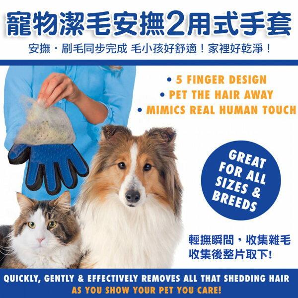 寵物潔毛安撫2用式手套 【3入/組】