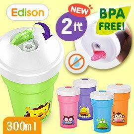 韓國【Edison】防漏吸管水杯2代(300ml) - 限時優惠好康折扣
