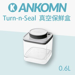 ANKOMNTurn-N-Seal真空保鮮盒0.6L