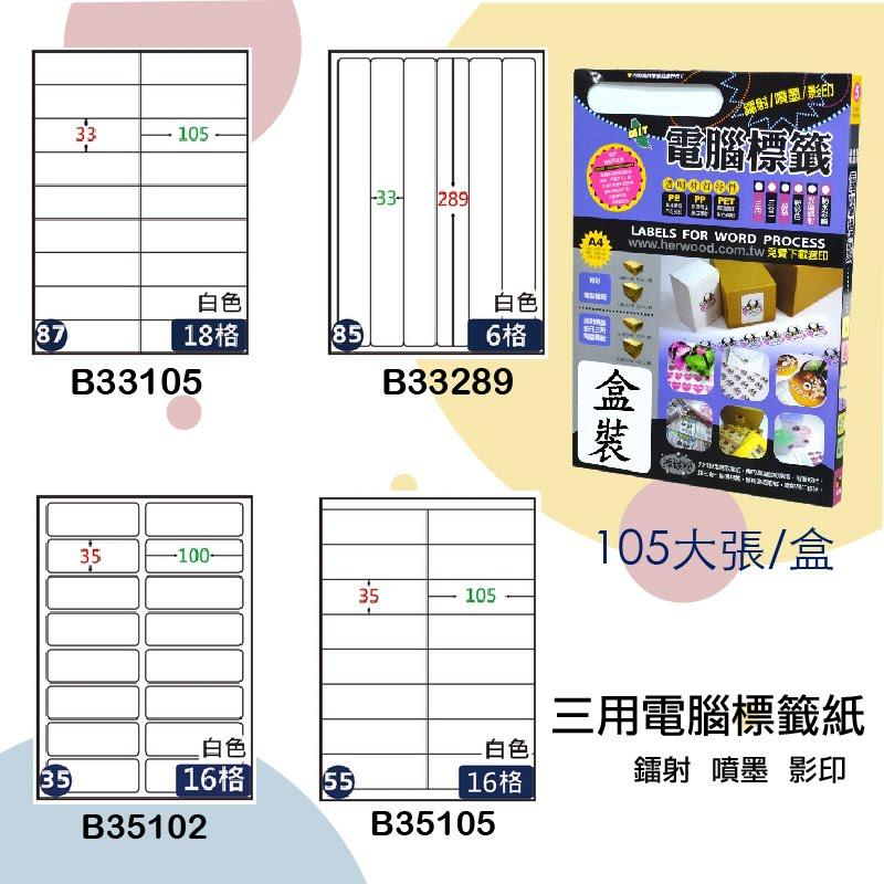 【鶴屋】三用電腦標籤 白色 B33105 B33289 B35102 B35105 105大張/盒 影印/雷射/噴墨 標籤紙 貼紙 標示 信件