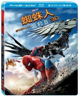 蜘蛛人:返校日(3D+2D雙碟限定版)BD