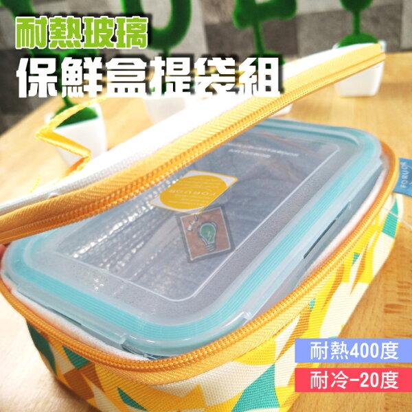 橙漾夯生活ORGLIFE:ORG《SD1198b》台灣監製~贈便當袋便當盒玻璃便當盒玻璃保鮮盒耐熱玻璃餐盒便當盒野餐露營戶外用品