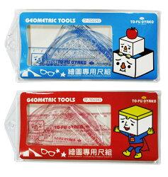 親子豆腐TO-FU OYAKO 繪圖專用尺組 24組/盒 TF-TD2241