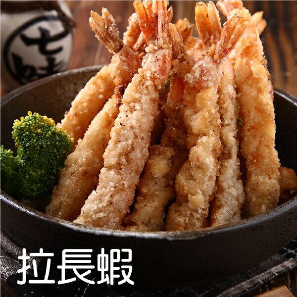 【海鮮主義】拉長蝦(140g/盒) ●可以高溫油炸成炸蝦天婦羅 ●嚴選新鮮拉長蝦 ●肉質細嫩鮮甜