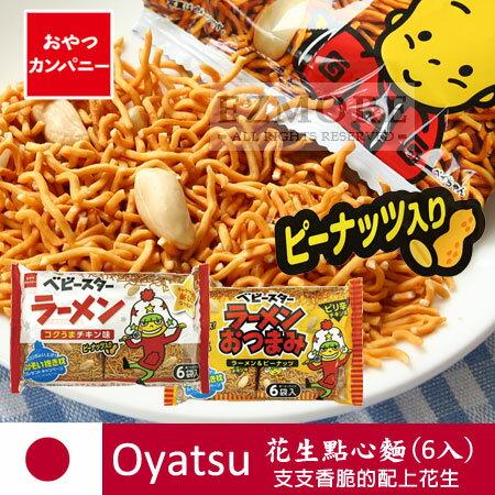 Oyatsu 花生點心麵  6袋入  雞汁 辣味雞汁 模範生 點心麵~N101397~