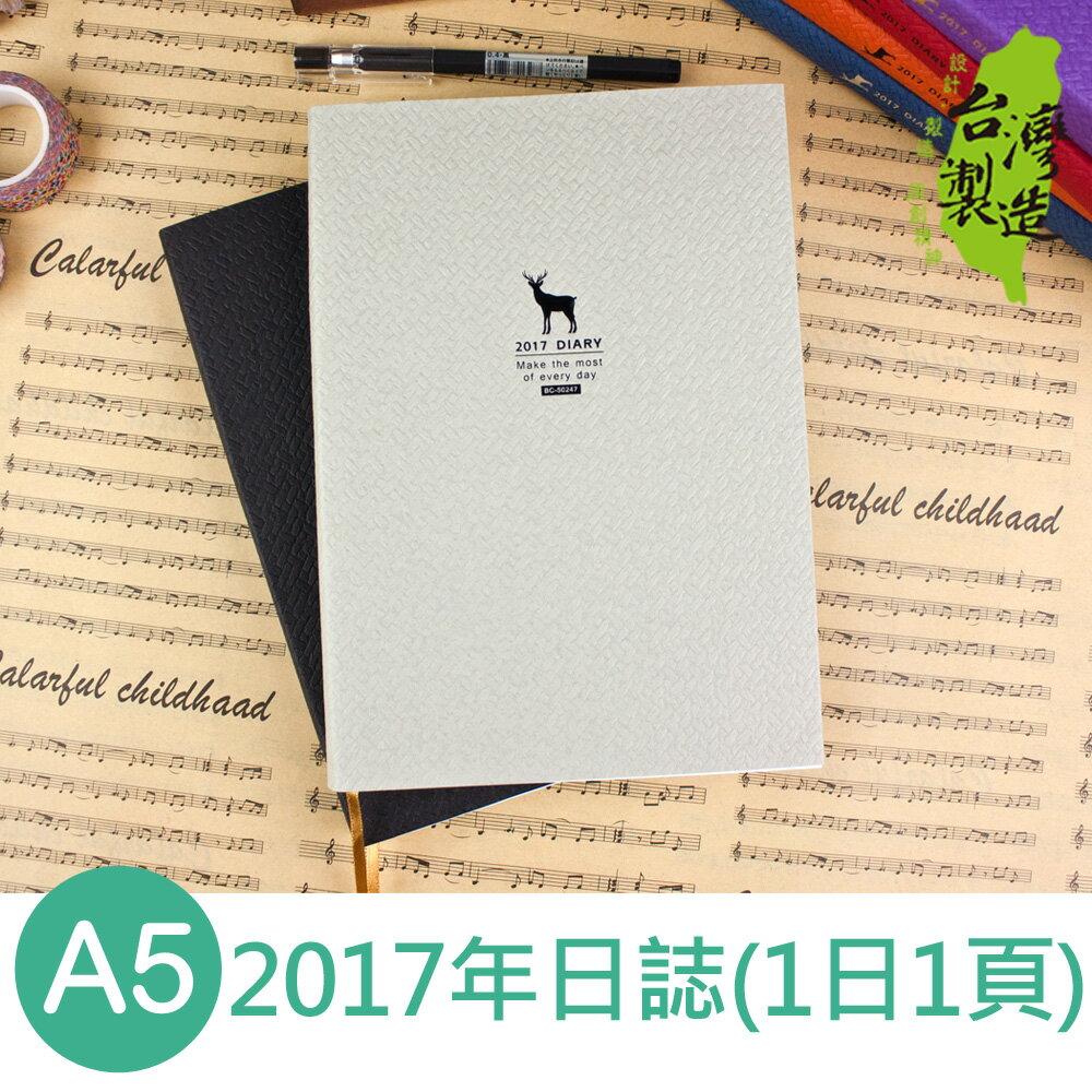 珠友 BC~50247 A5 25K 2017年1日1頁日誌 日計劃 日記 手帳~補充內頁