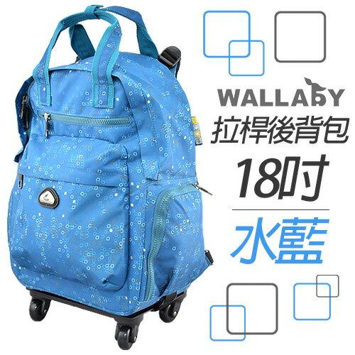WALLABY 袋鼠牌 18吋 拉桿後背包 水藍 HTK-94226-18BL  可拉/可揹/可分離