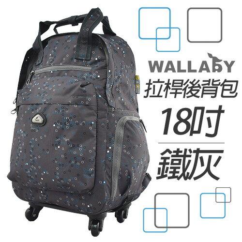 WALLABY 袋鼠牌 18吋 拉桿後背包 鐵灰 HTK-94226-18HG  可拉/可揹/可分離