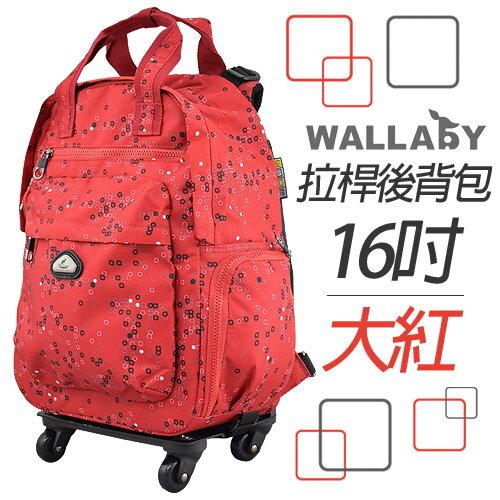 <br/><br/> WALLABY 袋鼠牌 16吋 拉桿後背包 大紅色 HTK-94225-16R 可拉/可揹/可分離<br/><br/>