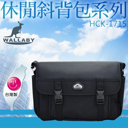 <br/><br/>  WALLABY 袋鼠牌 MIT 休閒側背包 HCK-1715<br/><br/>