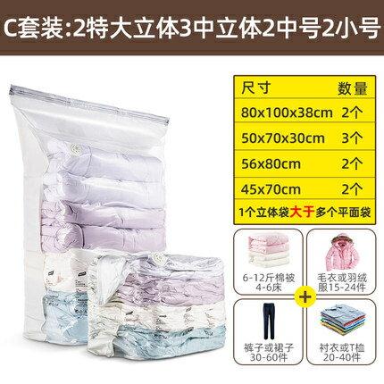 真空壓縮袋 太力真空壓縮袋收納袋子被褥整理免抽氣裝棉被子衣物家用衣服神器