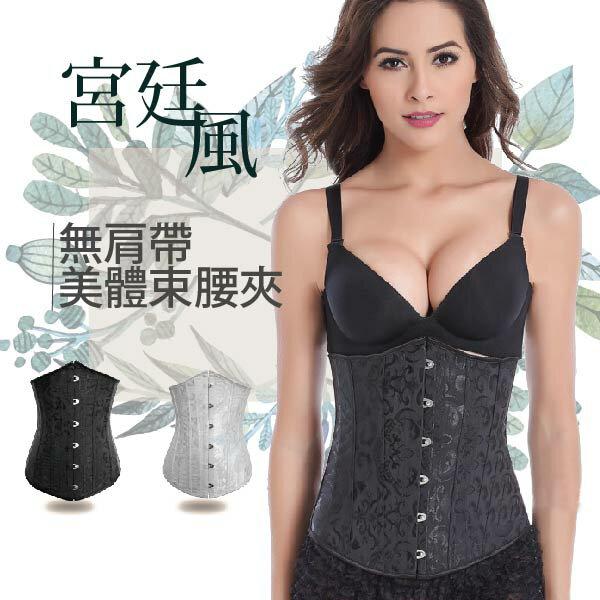 拉繩 24條強效腰夾 婚紗細腰托胸束腰美體宮廷束衣 一拉就細腰美背/波波小百合 2834