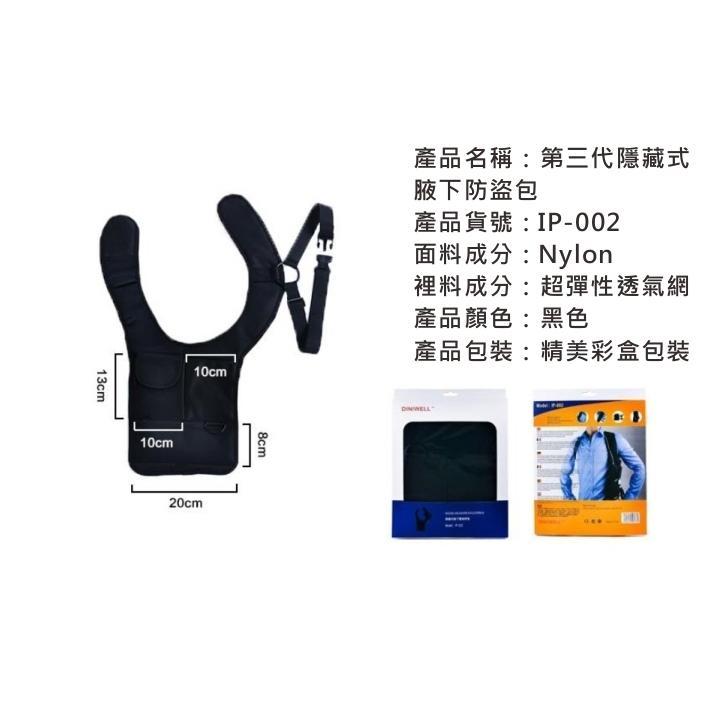 ORG《SG0040》第三代 隱藏式 腋下雙肩包 防盜包 腰包 特工包 隱形背包 背包 運動 側背包 大容量 收納包 1