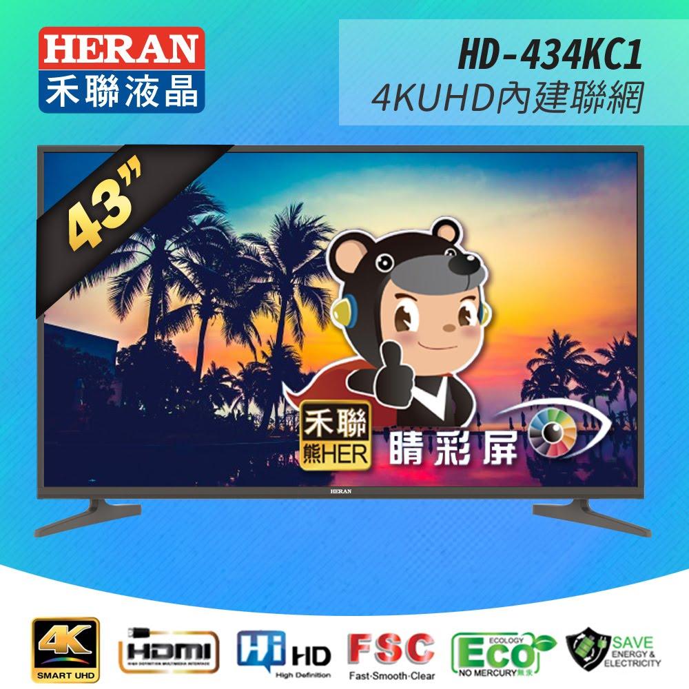 HERAN禾聯 HD-434KC1 連網4K電視螢幕TV IPS硬板 原廠公司貨 一年保固 顯示器 租屋 婚宴 公司