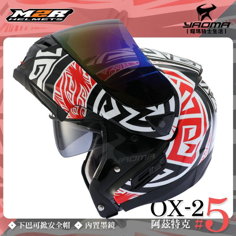 M2R安全帽|OX-2 #5 阿茲特克 黑金 內藏鏡片 下巴可掀 OX2 可樂帽 全罩帽 耀瑪騎士機車部品 1