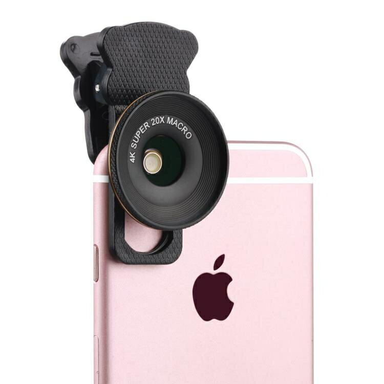 85折下殺  手機拍攝鏡頭 xihama手機20x微距鏡頭高清單反外置攝像頭通用植物珠寶微距拍攝
