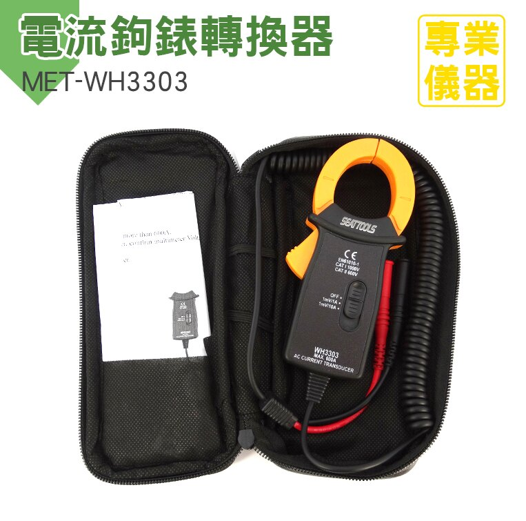 《安居 館》鈎錶轉換器 交流電流轉換交流電壓讀數-電流勾表 鉤表 鉗夾式 電錶 MET-WH3303