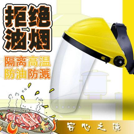防油濺面罩 透明防護面罩防飛沫面具廚房炒菜做飯防油防煙防油濺煮飯護臉神器『TZ2346』