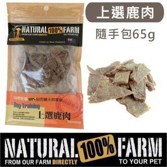 紐西蘭Natural Farm100%純天然零食-上選鹿肉 隨手包65g Pet\