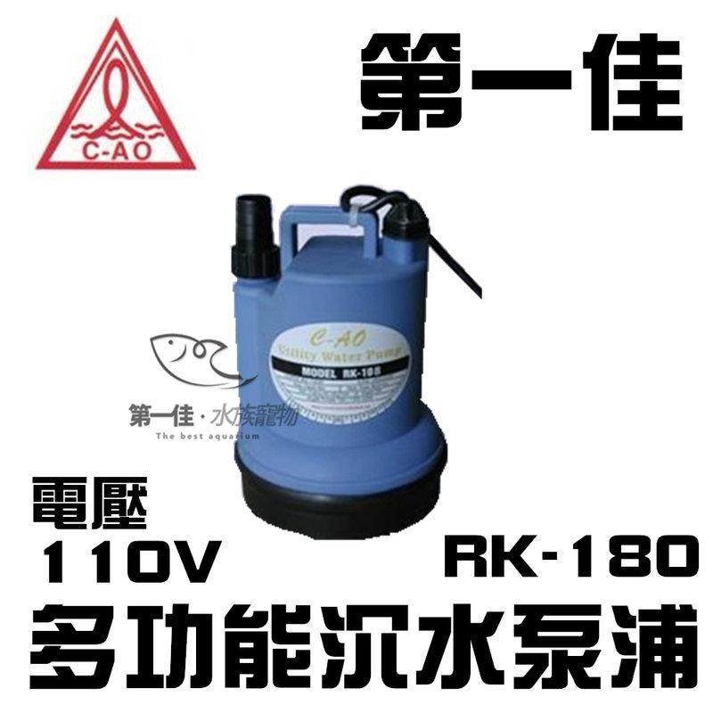 [第一佳水族寵物] C-AO奇格 積水剋星 RK-108 沉水泵浦 可抽至0.3公分 沉水馬達 抽水機 抽水馬達