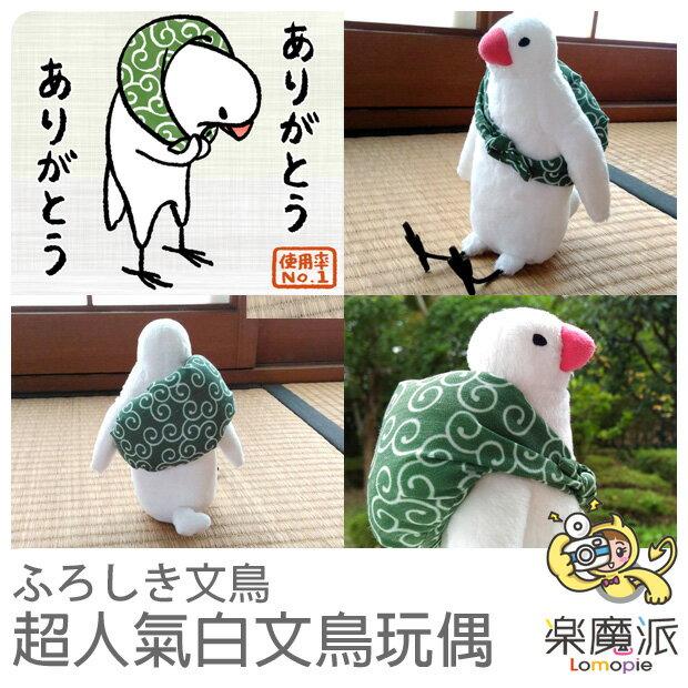 『樂魔派』日本進口 LINE人物 文鳥 白文鳥 玩偶 療癒小物 玩具 娃娃  布偶