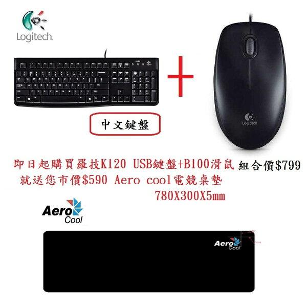 羅技有線鍵盤K120+羅技B100滑鼠超值組合包