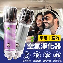 『負離子空氣清淨器!』車用空氣清淨器 空氣淨化器 汽車清淨機 汽車空氣清淨 臭氧負離子【C0304】