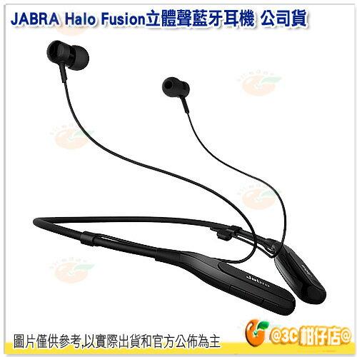 免運 可分期 JABRA Halo Fusion 立體聲藍牙耳機 公司貨 頸後式 頸掛式 防水 藍牙 支援A2DP AVRCP 雙待機