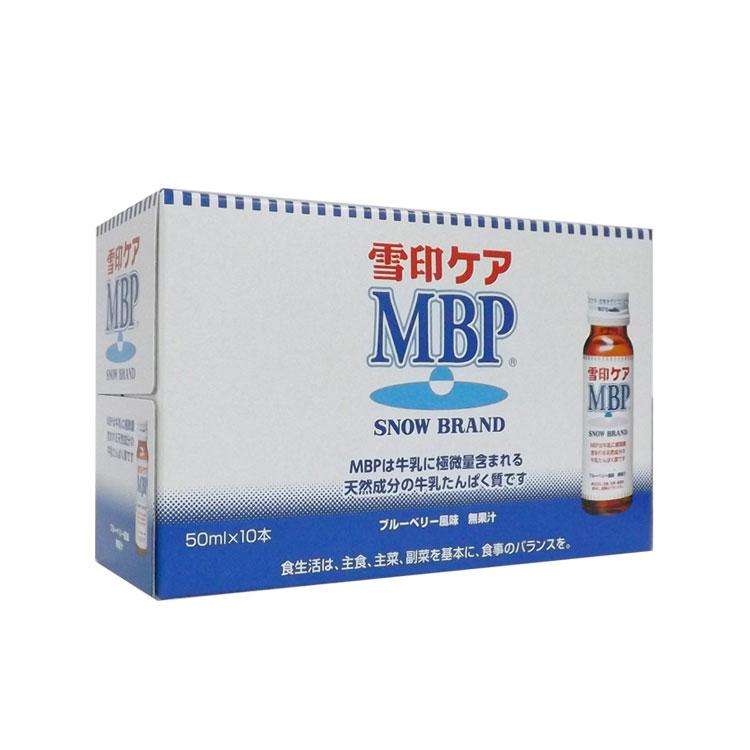 雪印MBP精華液(10瓶入)日本原裝進口