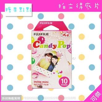 可傑 拍立得底片 彩色糖果 Candy Pop 富士 FUJIFILM Instax mini 1捲10張