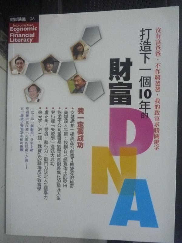【書寶二手書T6/投資_YDS】打造下一個10年的財富DNA_財訊編輯部