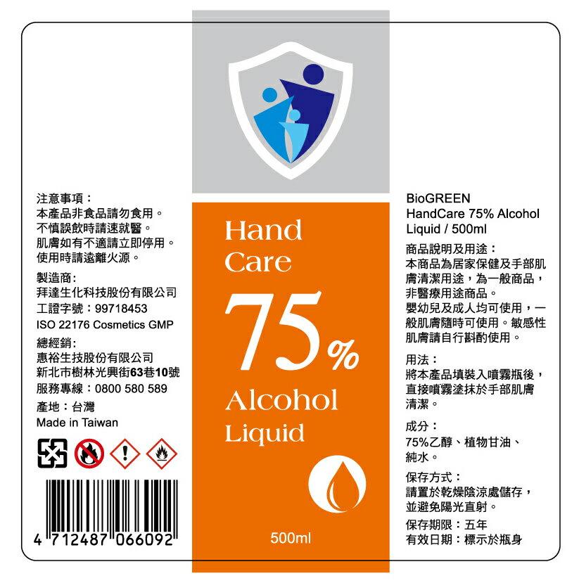 BIOGREEN Hand Care 75% Alcohol Liquid  /  75%酒精補充液-500ml 2
