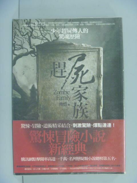 【書寶二手書T1/一般小說_NGI】趕屍家族之3-天王陵墓_肖忉