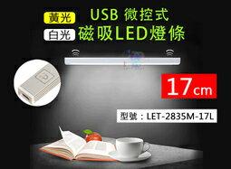 【開學季】USB 微控式 磁吸LED燈條 17cm(15燈) 書桌燈 宿舍神器 檯燈 露營燈 LET-2835M-17L