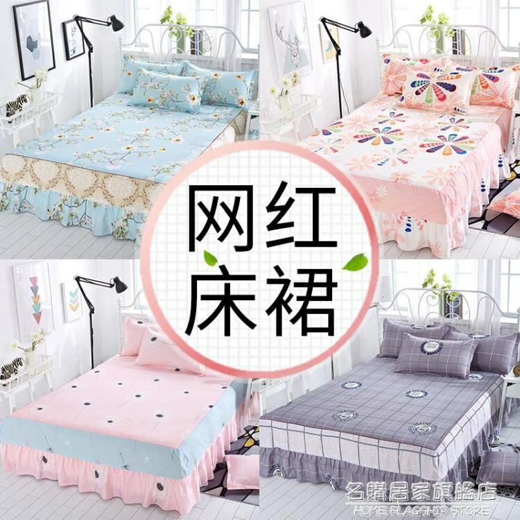 席夢思床罩床裙式床套單件防塵保護套1.5米1.8米床單床墊床笠防滑